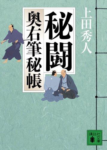 秘闘 奥右筆秘帳 (講談社文庫)