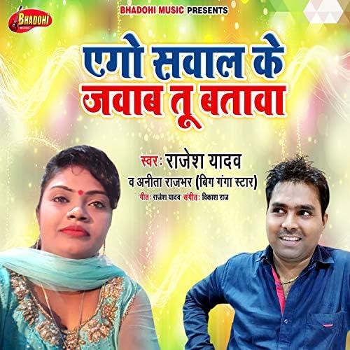 Rajesh Yadav & Anita Rajbhar