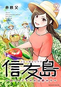 信友島~良い人でなければ終わり~(2) (少年マガジンエッジコミックス)