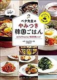 ペク先生のやみつき韓国ごはん おうちでかんたん!家庭料理レシピ