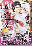 極道婚~コワモテ若頭は新妻をめちゃめちゃ愛したい~ (乙女ドルチェ・コミックス)