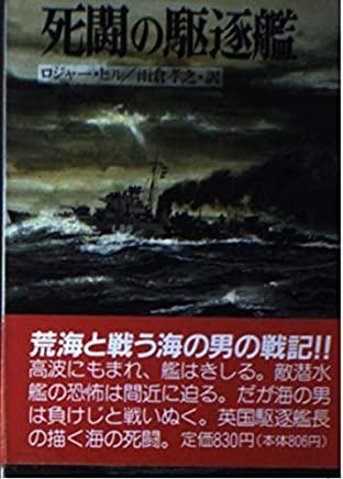 死闘の駆逐艦 (新戦史シリーズ)