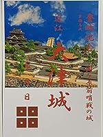 お城のカード 登城記念カード 大津城