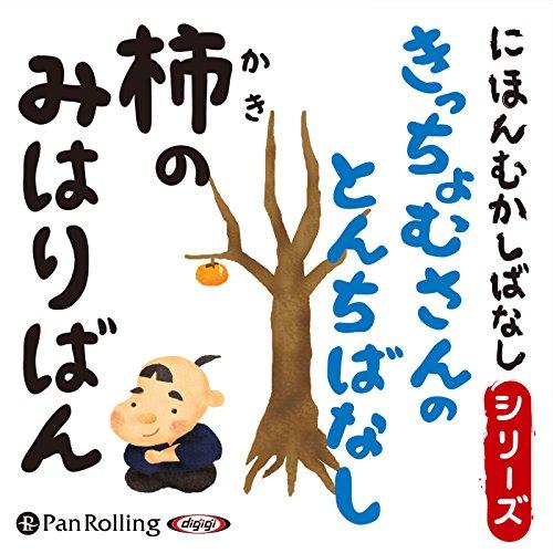『柿のみはりばん』のカバーアート