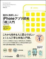絶対に挫折しない iPhoneアプリ開発「超」入門 増補改訂第5版