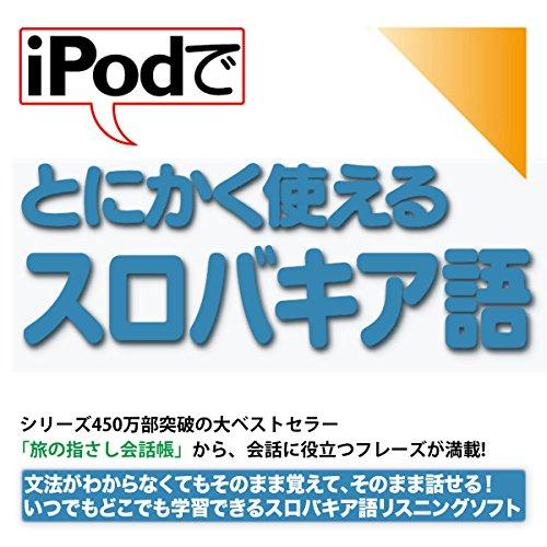 iPodでとにかく使えるスロバキア語 | 情報センター出版局:編