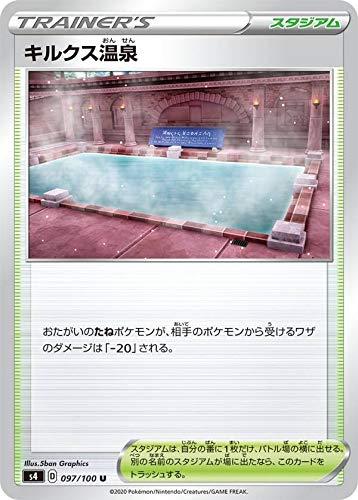 ポケモンカードゲーム S4 097/100 キルクス温泉 スタジアム (U アンコモン) 拡張パック 仰天のボルテッカー