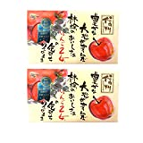 りんご乙女(小)10枚入  2個セット