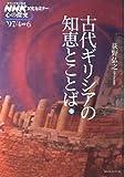 古代ギリシアの知恵とことば (上) (NHKシリーズ―NHK文化セミナー・心の探究)