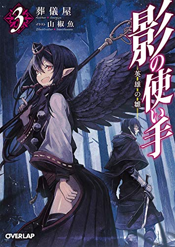 影の使い手 3 英雄の雛 (オーバーラップ文庫)