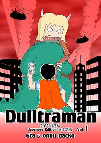 Dulltraman 1 - Japanese Edition Manga Comic
