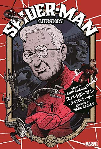 スパイダーマン:ライフストーリー (ShoPro Books)