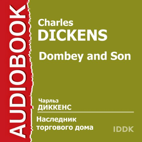 Dombey and Son [Russian Edition] audiobook cover art