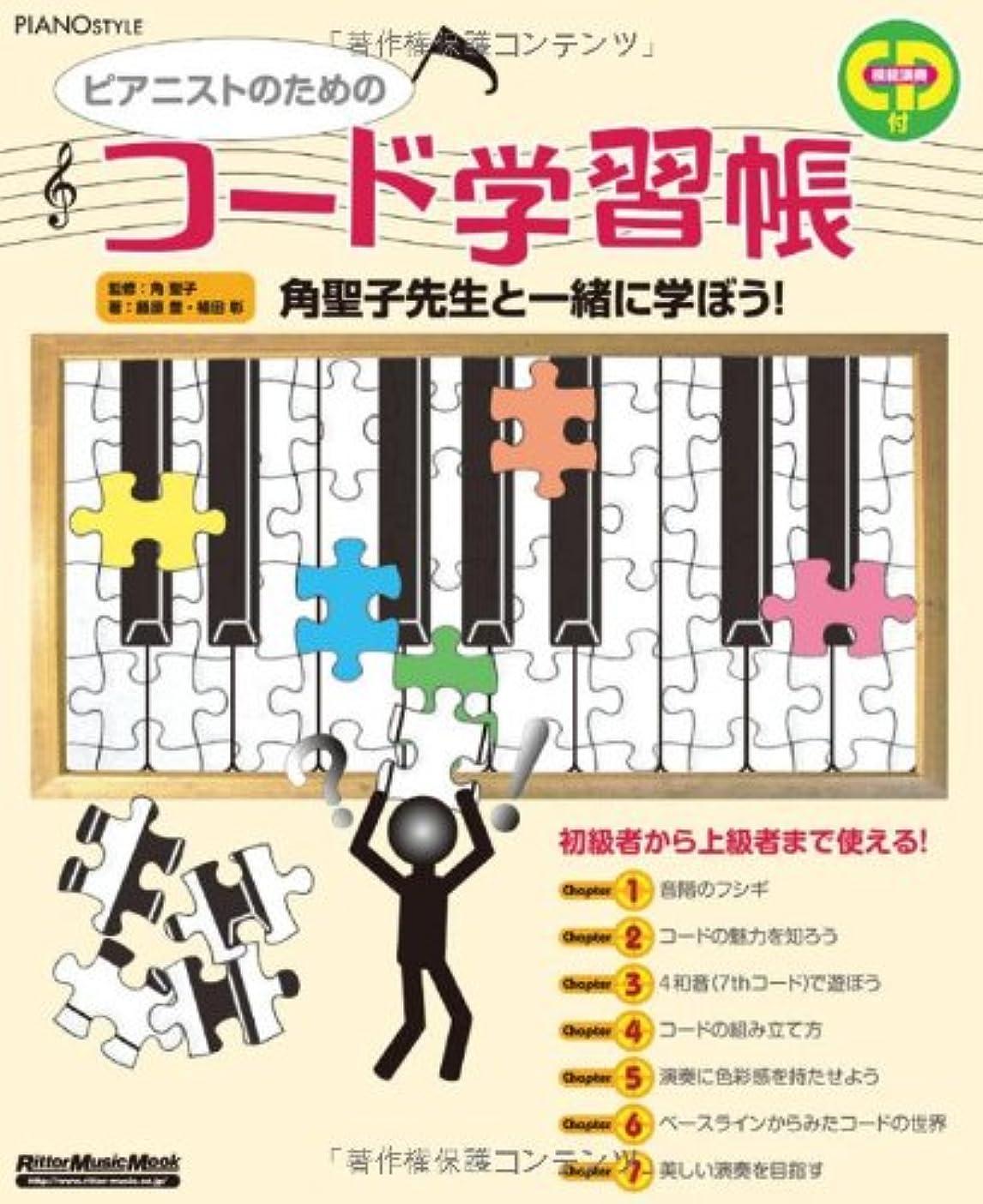 講堂小さい日帰り旅行にピアノスタイル ピアニストのためのコード学習帳(CD付き) (リットーミュージック?ムック)
