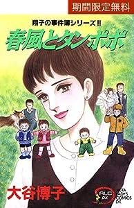 翔子の事件簿シリーズ 5巻 表紙画像