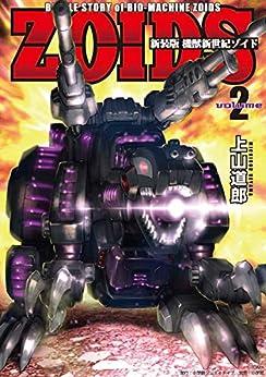 [上山道郎, タカラトミー]の新装版 機獣新世紀 ZOIDS【電子限定特典付】(2)