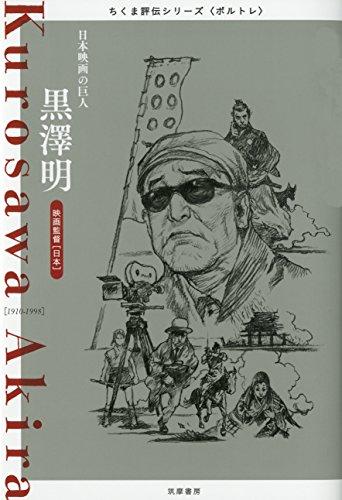 黒澤明 ――日本映画の巨人 (ちくま評伝シリーズ〈ポルトレ〉)