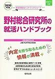 野村総合研究所の就活ハンドブック〈2020年度〉 (会社別就活ハンドブックシリーズ)