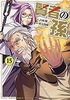 賢者の孫 コミック 全15冊セット