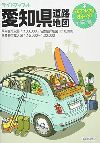 ライトマップル 愛知県 道路地図 (ドライブ 地図   マップル)