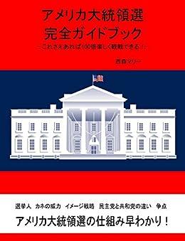 [西森マリー]のアメリカ大統領選完全ガイドブック: これさえあれば100倍楽しく観戦できる!アメリカ大統領選挙早わかり!