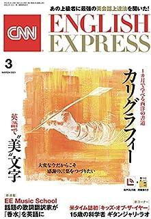 CNN ENGLISH EXPRESS (イングリッシュ・エクスプレス) 2021年 3月号【新連載Music School】瑛人の「香水」を英語で歌う【特集】英語で美文字カリグラフィー