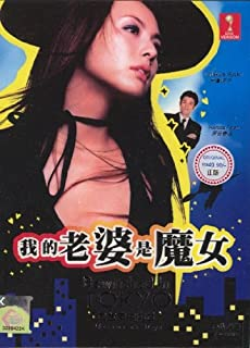 Best bewitched in tokyo Reviews