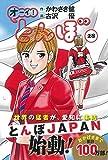 オーイ!とんぼ 28巻 (ゴルフダイジェストコミックス)