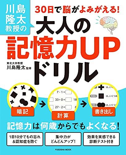 川島隆太教授の30日で脳がよみがえる! 大人の記憶力UPドリル (扶桑社ムック)