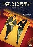 今宵、212号室で [DVD] image