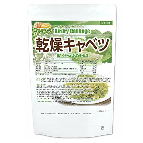 乾燥キャベツ 700g ADきゃべつ (契約栽培) NICHIGA(ニチガ)