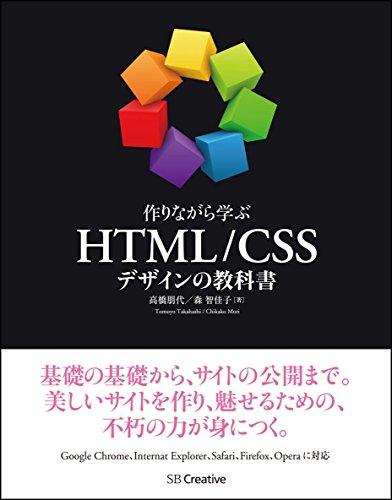 作りながら学ぶ HTML/CSSデザインの教科書の詳細を見る