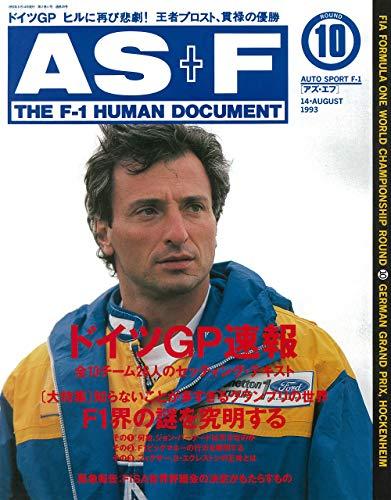 AS+F(アズエフ)1993 Rd10 ドイツGP号 [雑誌]