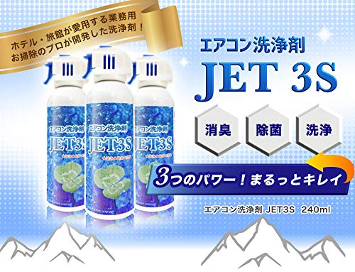 システム・シャイン・サービス『エアコンJET3S』