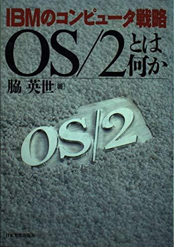 OS/2とは何か―IBMのコンピュータ戦略