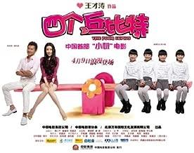 The Four Cupids Movie Poster (27 x 40 Inches - 69cm x 102cm) (2010) Chinese -(Alec Su)(Danchen Yan)(Ming Fan)(Ailing Huang)(Na Yu)(Wanbing Zhu)