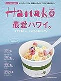 Hanako特別編集 最愛ハワイ。