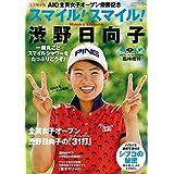 スマイル!スマイル!渋野日向子(月刊ゴルフダイジェスト10月号臨時増刊)