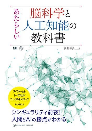 あたらしい脳科学と人工知能の教科書 (AI & TECHNOLOGY)