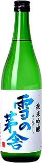 ☆【日本酒】雪の茅舎(ゆきのぼうしゃ) 純米吟醸 720ml