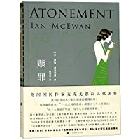 Atonement (Chinese Edition)