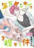 年下ヤンキーを推せる件 ベツフレプチ(2) (別冊フレンドコミックス)