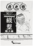 キタコ(KITACO) ボアアップキットの組み付け方 虎の巻 腰上編 エイプ系縦型エンジン 00-0901001