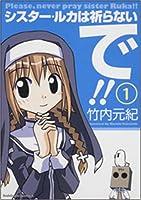 シスター・ルカは祈らないで!! 1 (角川コミックス・エース 85-9)