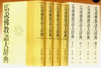 広説佛教語大辞典:全四巻