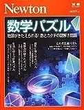 Newton別冊『数学パズル』 (ニュートン別冊)