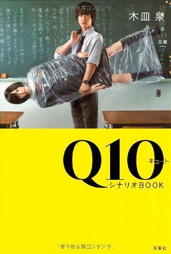 Q10シナリオBOOKの詳細を見る