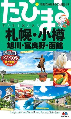 たびまる 札幌・小樽 旭川・富良野・函館 (旅行ガイド)