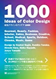 配色デザインのアイデア1000