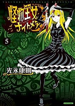 [光永康則]の怪物王女ナイトメア(5) (シリウスコミックス)